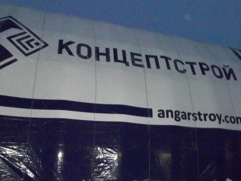 Логотип на ангаре